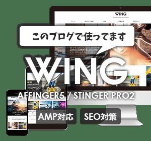 Affinger(WING)